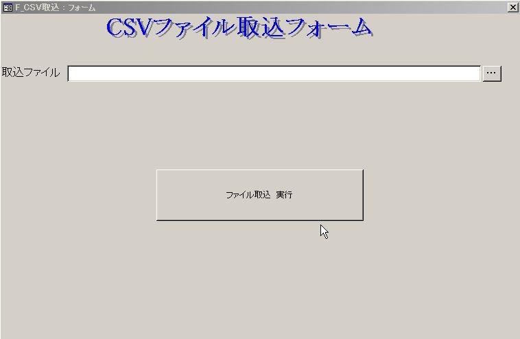 取込フォーム