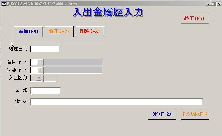 入出金履歴メンテナンス詳細